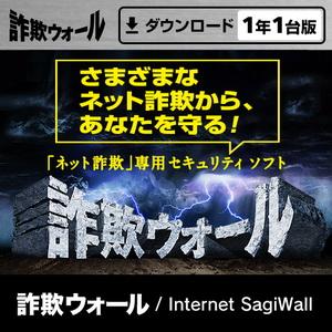 詐欺ウォール for Windows 1年1台版